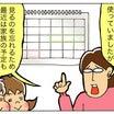 トラップ仕様のカレンダー