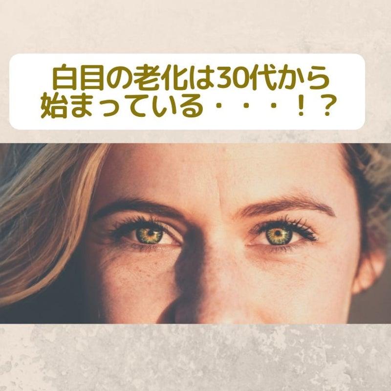 黄ばみ 白目
