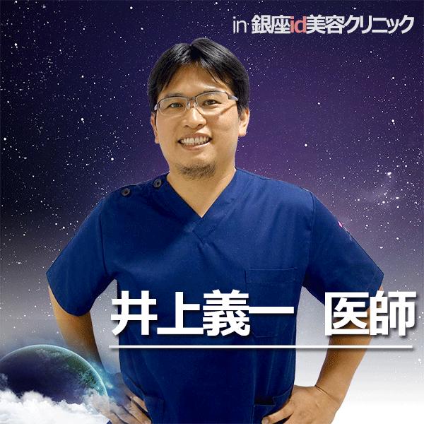 井上義一医師 相談会
