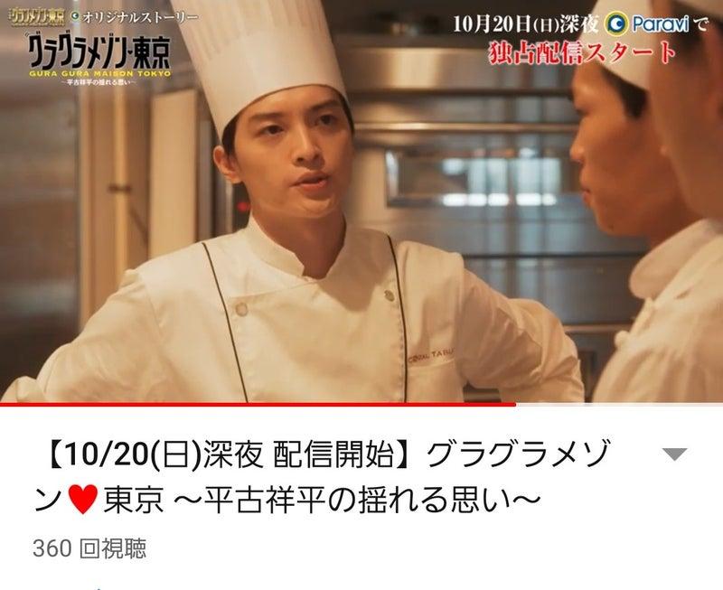 グラグラ メゾン 東京 youtube
