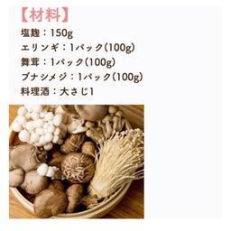 画像 秋のダイエットメニュー!! の記事より 4つ目