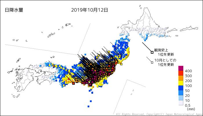 台風19号に伴う大雨 その1:2019年10月12日の日降水量   いまあつ予報 ...
