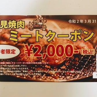 1泊2日 道東一人旅 ⑦北見焼肉ミートクーポン