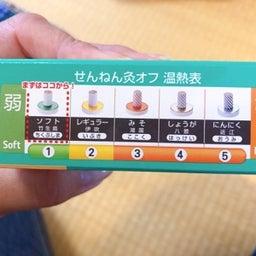 画像 島田朱美さんの「はじめてさんでもできる!一日5分のお灸で冷え性改善講座」に参加してきました の記事より 12つ目