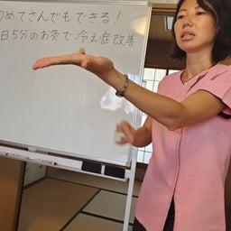 画像 島田朱美さんの「はじめてさんでもできる!一日5分のお灸で冷え性改善講座」に参加してきました の記事より 7つ目