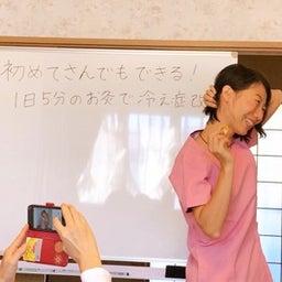 画像 島田朱美さんの「はじめてさんでもできる!一日5分のお灸で冷え性改善講座」に参加してきました の記事より 15つ目