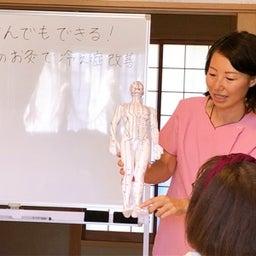 画像 島田朱美さんの「はじめてさんでもできる!一日5分のお灸で冷え性改善講座」に参加してきました の記事より 8つ目