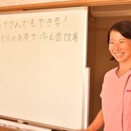 画像 島田朱美さんの「はじめてさんでもできる!一日5分のお灸で冷え性改善講座」に参加してきました の記事より 1つ目