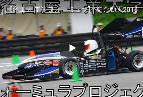 2019-1712#2019総合優勝-名古屋工業大学NIT formula「第46回東京モーターの記事より