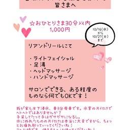画像 サロンに届いたありがたい支援物資♡1,000円エステも続々とご利用いただいてます! の記事より 2つ目