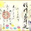 水堂須佐男神社(兵庫)part6の画像