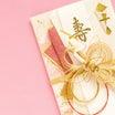 結婚のご祝儀が4人でたったの5万円!