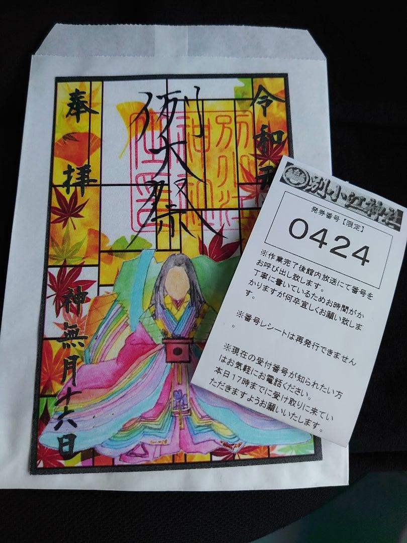 別小江神社♡特別御朱印&お誕生日御朱印【名古屋市北区】
