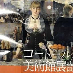 画像 『コートールド美術館展』に、行って来ました☆ の記事より 5つ目