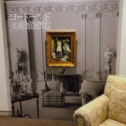 画像 『コートールド美術館展』に、行って来ました☆ の記事より 1つ目