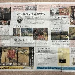 画像 『コートールド美術館展』に、行って来ました☆ の記事より 3つ目