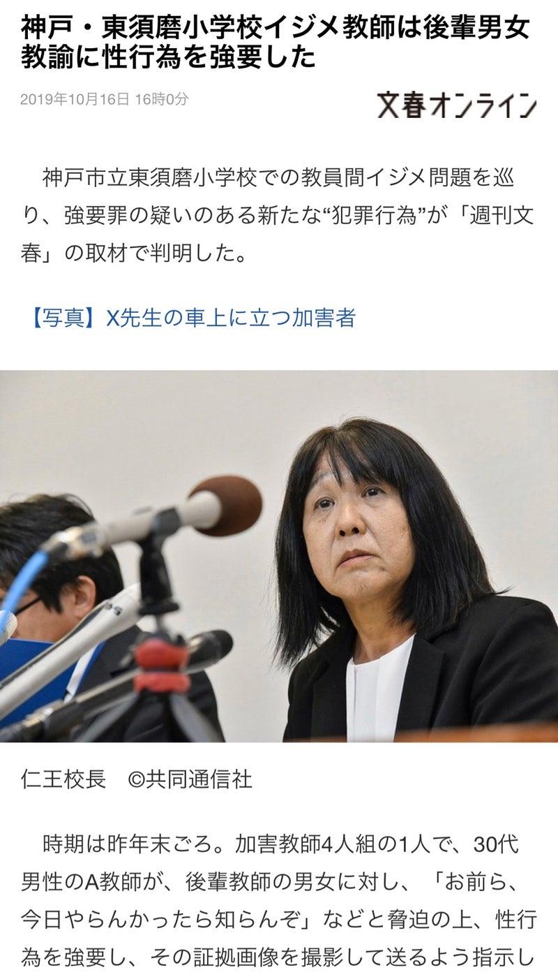 神戸 東須磨 小学校 いじめ 教員 画像