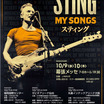 STING MY SONGS TOUR。