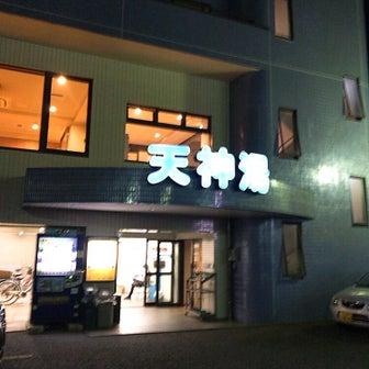 2019/10/4 天神湯 @ 大田区