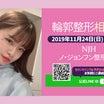 韓国輪郭整形専門 『ノ・ジョンフン整形外科 東京相談会』 開催のお知らせ