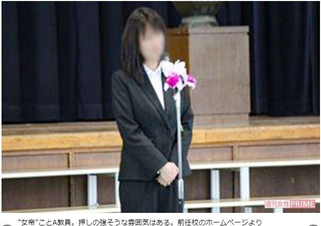 神戸教員いじめ 女帝