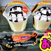 【コンビニ】セブンでハロウィン!何かが隠れているぞ!蜘蛛の巣チョコ付きのミルクプリン!