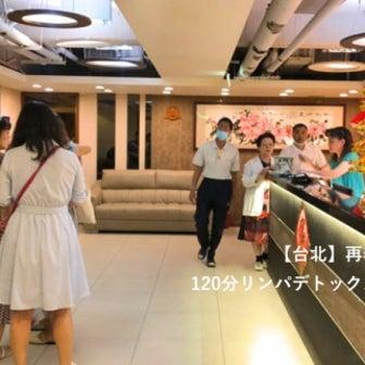 【台北】30年以上の実績あるマッサージ店「再春健康生活館」へ
