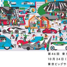 画像 東京モーターショーが始まります の記事より 1つ目