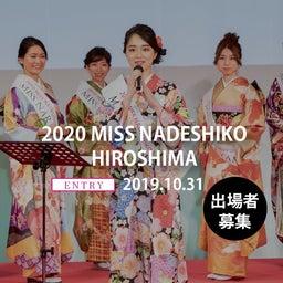 画像 2020ミスナデシコ 広島大会が開催されます! の記事より
