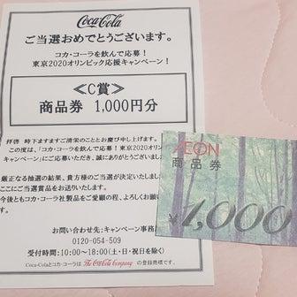 ☆イオン商品券1000円他 当選☆