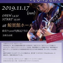 画像 地元、上五島にてコンサート情報解禁!! の記事より