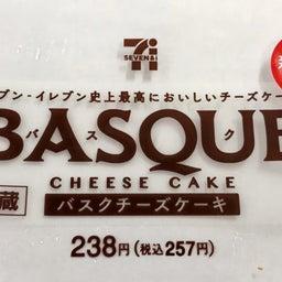 画像 【バスクチーズケーキ】セブンイレブン の記事より 4つ目
