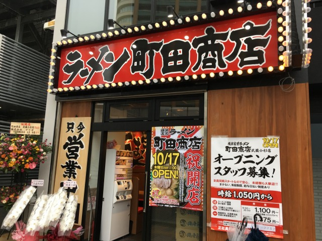 町田 商店 武蔵 小杉
