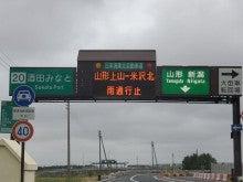 東北 中央 自動車 道 通行止め