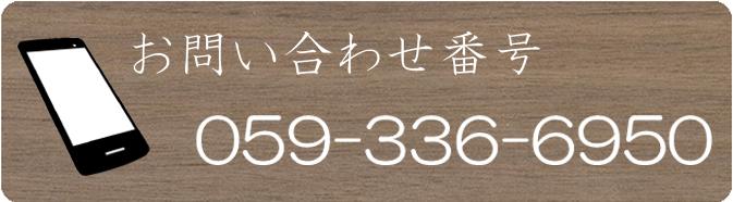 橋爪接骨院の電話番号