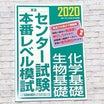 2020 センター試験本番レベル模試 化学基礎 # 1日目