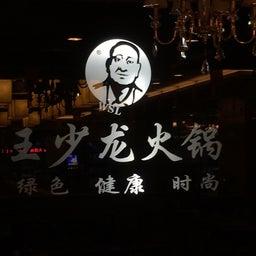 画像 重慶 火鍋 の記事より 5つ目