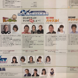 画像 関西キャンペーン!!雑誌の取材やラジオ出演!! の記事より 2つ目