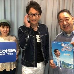 画像 関西キャンペーン!!雑誌の取材やラジオ出演!! の記事より 1つ目