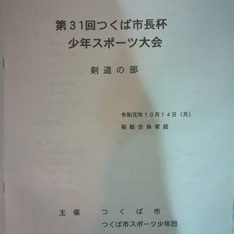 第31回つくば市長杯少年スポーツ大会(剣道の部)