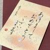 【2019年12月】書道教室銀座校のワンデイレッスン「年賀状を書く」の画像