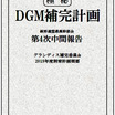 DGM補完計画 冬取産卵チャレンジ②?!(笑)