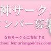 半年ぶりの【受付開始】女神サークルの仲間募集!の画像