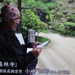 画像 今週の正平さん~京都府 の記事より 9つ目
