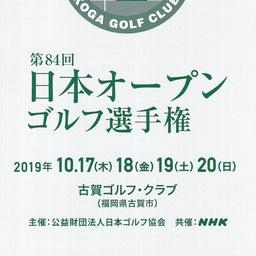 画像 日本オープンは難コース の記事より 1つ目