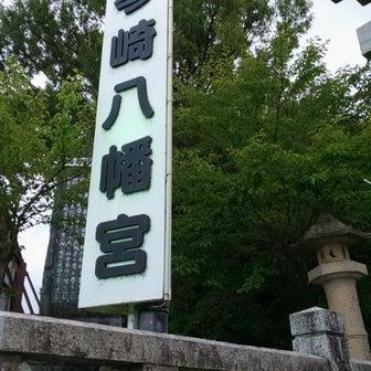 宇部市 琴崎八幡宮(参道前編)