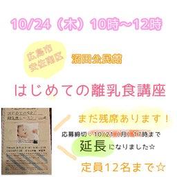 画像 広島離乳食講座✨応募締切延長になりました! の記事より