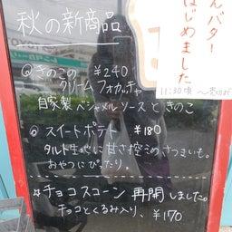 画像 せなぴ生誕&てくちゅん 宝生麻佑( ・ᴗ・ ) の記事より 6つ目