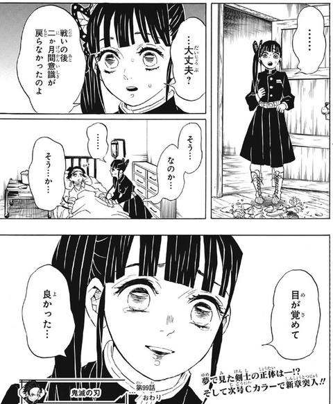 鬼 滅 の 刃 炭 カナ 小説