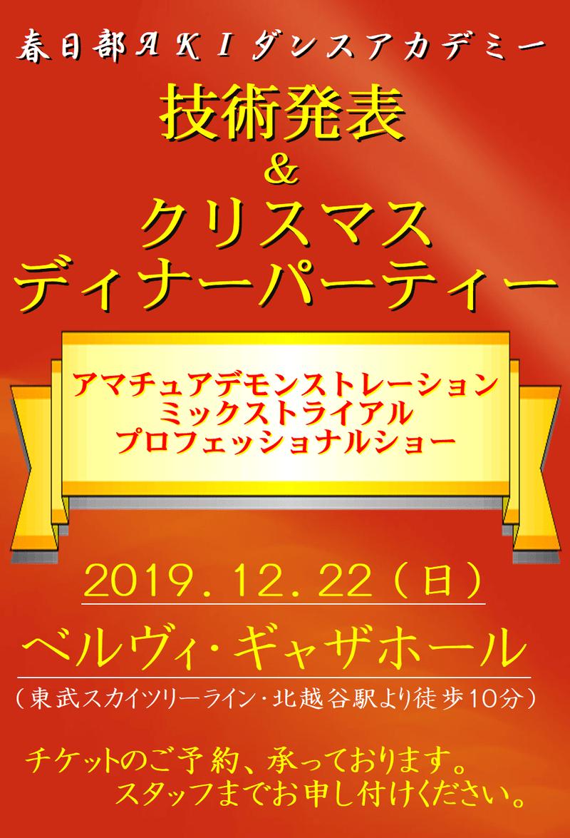 2019年|AKIダンスアカデミー|パーティー|越谷ベルヴィギャザホール|社交ダンス